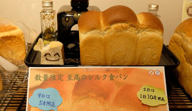 ごろねのくにのパン工房 王様のかくれ家