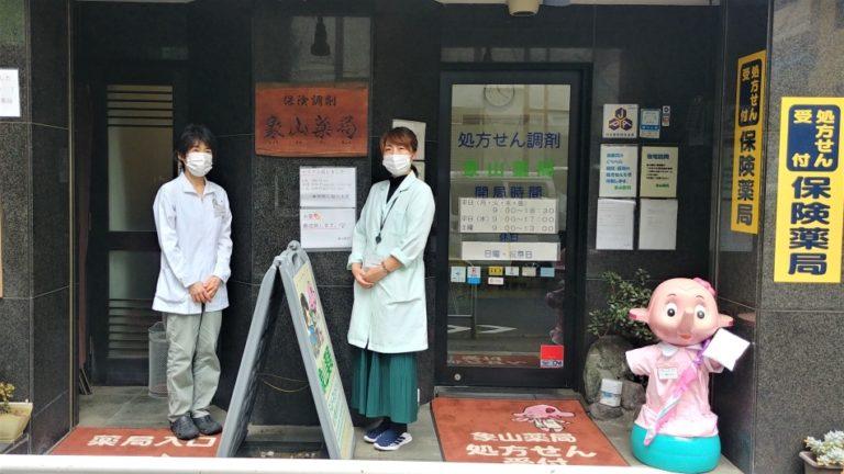 Shozanyakkyoku Pharmacy