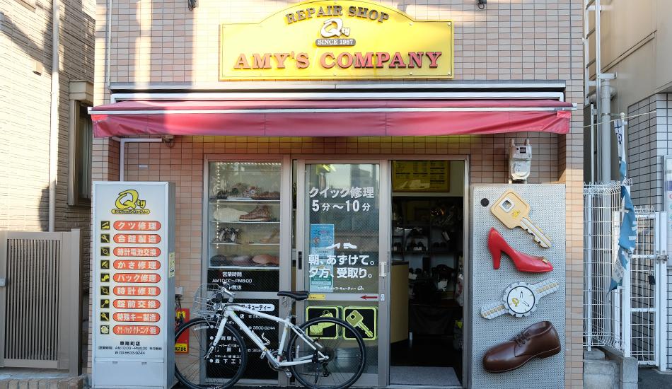 リペアショップQty 東陽町店
