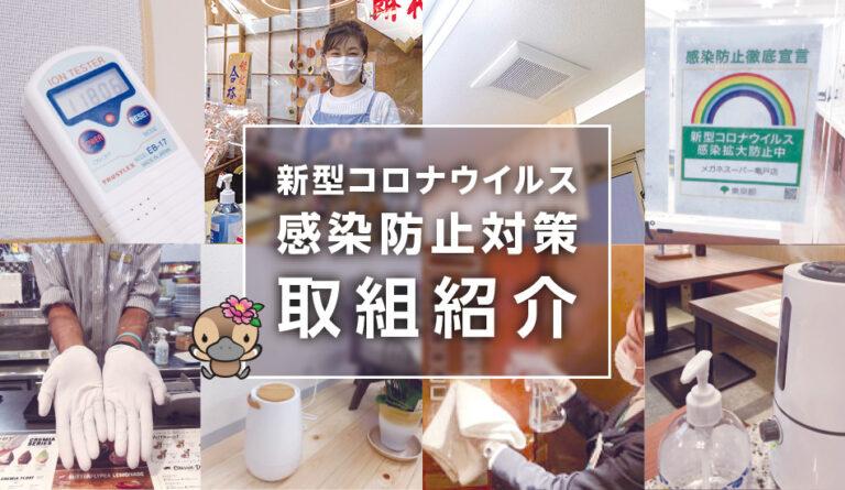 江東区「東京都感染防止徹底宣言 登録店舗」一覧