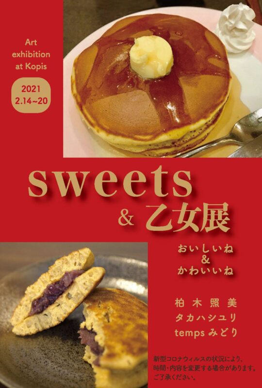Sweets&乙女展