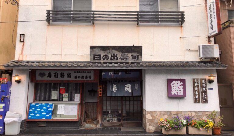 Hinodezushi